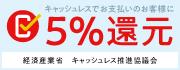 5%還元実施中です。